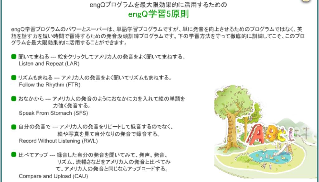 engQ_5principle